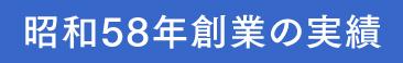 昭和58年創業の実績