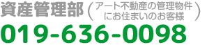 お問い合わせ電話番号:019-634-0440