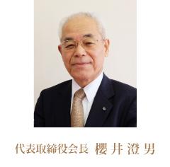 代表:櫻井澄男
