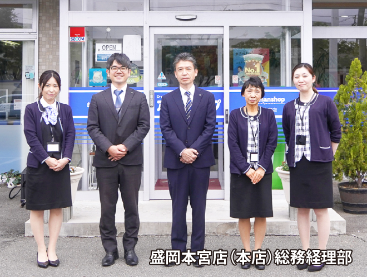 アパマンショップ盛岡本宮店:経理総務部
