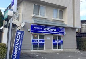 盛岡青山店外観写真