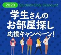 学生さんのお部屋探し応援キャンペーン