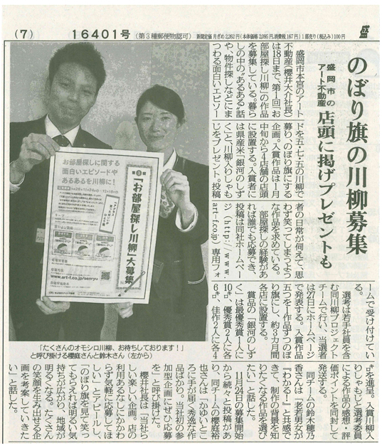 201612-senryu-news